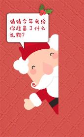 圣诞模板—圣诞的问候