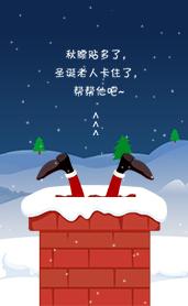 圣诞模板—圣诞欧巴