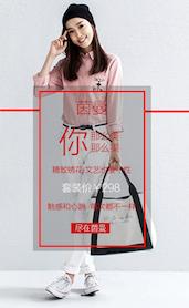 服装品牌推广